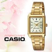 CASIO 卡西歐 手錶 專賣店 LTP-V007G-9EUDF 女錶 指針錶 不鏽鋼錶帶 金 防水 LTP-V007G
