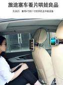 騰韻汽車載手機平板ipad支架車用后排后座多功能創意夾電腦支撐架『韓女王』