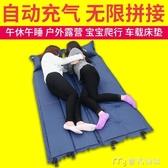 充氣床墊自動充氣墊戶外帳篷睡墊午休床墊單人加厚便攜雙人防潮墊戶外大宅女韓國館