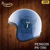 [中壢安信]Penguin 海鳥 PN-786 PN786 自由騎士 藍 美式 復古帽 半罩 安全帽