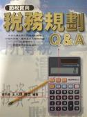 (二手書)稅務規畫Q&A