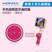 自拍遙控器momax摩米士藍芽小優智慧遙控器無線自拍器蘋果安卓手機拍照快 多色小屋