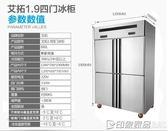 艾拓四門六門冰櫃商用冰箱展示櫃立式冷櫃冷藏冷凍雙溫廚房保鮮櫃igo  韓風物語