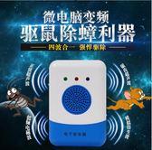 捕鼠器 超聲波驅蟲驅鼠器自動變頻大功率家用多功能電子貓強力乾擾器捕鼠【韓國時尚週】