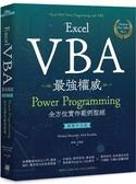 Excel VBA最強權威〈國際中文版〉:Power Programming全方位實作範...【城邦讀書花園】