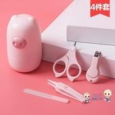 磨甲器 防夾肉寶寶指甲剪新生兒專用指甲刀套裝兒童兒童護理指甲鉗磨甲器 2色