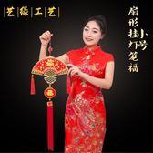 新春狂歡 扇形掛燈籠福中國結鍍金掛件 年貨新年春節用品 喜慶用品
