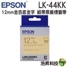 EPSON LK-44KK C53S654461雙色緞帶系列金杏底金字標籤帶 寬度12mm