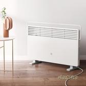米家電暖器智能版取暖器家用小型暖風機電暖風浴室熱風小太陽MBS「時尚彩虹屋」