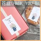 [拉拉百貨]花盆 THANK YOU 封口貼 一張6入 裝飾 烘培貼紙 包裝貼紙 禮物包裝 盆栽