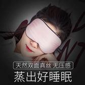 真絲蒸汽眼罩usb充電寶加熱發熱學生睡眠助眠 熱敷 全館免運