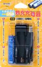 18650鋰電池+充電器
