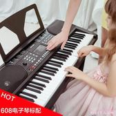 電子琴 兒童成人61鍵通用初學者仿鋼琴鍵入門教學用琴樂器 DR27385【Rose中大尺碼】