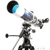升級自動追星美國星特朗天文望遠鏡80DX深空高倍高清夜視觀星80EQ 【米娜小鋪】igo