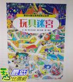 [COSCO代購] W119798 知識大迷宮套書10-12 : 玩具+妖怪+水世界迷宮(3冊)