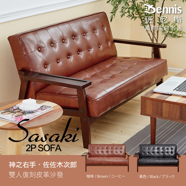 【班尼斯國際名床】~日本熱賣‧Sasaki-right【神之右手】佐佐木次郎雙人皮革沙發(含組裝)