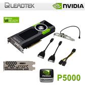 【免運費-預購】LEADTEK 麗臺 NVIDIA Quadro P5000 16GB GDDR5x 工作站繪圖卡 / 2560CUDA-256bit / 原廠三年保固