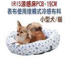 ◆MIX米克斯◆日本【IRIS】涼感床(圓) M號 PCB-19CM 小型犬/貓用 (2019年最新款)