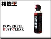 ★相機王★Powerful Dust Cleaner 空氣清潔罐