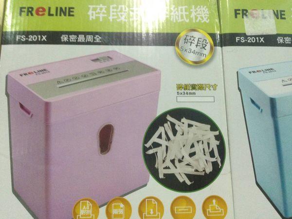 【YourShop】FReLINE 碎段式碎紙機 FS-201X