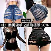 克妹Ke-Mei【AT48380】哇!太犯規了 秋冬性感美臀平行破損高腰牛仔短褲
