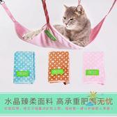貓吊床創逸貓吊床掛窩籠子用貓秋千寵物吊床曬太陽掛式貓咪吊籃吊窩掛窩