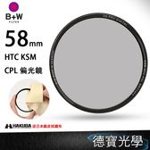 B+W XS-PRO 58mm CPL KSM HTC-PL 偏光鏡 送兩大好禮 高精度高穿透 高透光凱氏偏光鏡 捷新公司貨 送抽奬卷