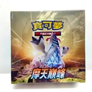 寶可夢集換式卡牌遊戲 劍&盾 摩天巔峰(S7) 一盒30包【現貨】