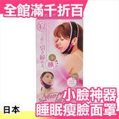 【小福部屋】日本 正版 夜間 睡眠 雙下巴瘦臉面罩 美顏 熱銷 小臉神器【新品上架】