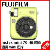 拍立得 MINI 70 富士 FUJIFILM instax mini70 拍立得相機 蘋果綠 平輸 保固一年 24H快速出貨 送自拍腳架
