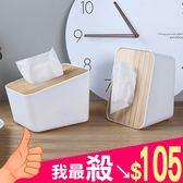 面紙盒北歐風抽取式紙巾盒收納盒竹蓋衛生紙收納竹紋立式竹木面紙盒【A017 1 】米菈 館