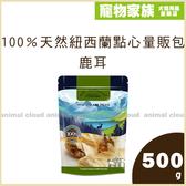 寵物家族-100%天然紐西蘭點心量販包-鹿耳 500g