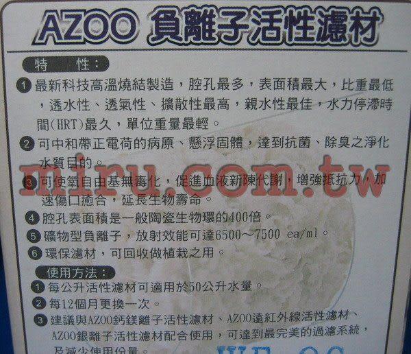 【西高地水族坊】AZOO 負離子活性濾材小顆粒(S)1.0L