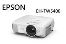 《新竹名展音響旗艦館》贈PENNY 120吋豪華電動幕~ EPSON EH-TW5400 3D家庭劇院投影機