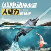 220V魚缸換水器自動電動水族箱吸便器吸水清理神器洗沙吸魚糞器抽水泵LXY1961【甜心小妮童裝】
