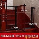 樓梯口護欄嬰兒童安全隔離門欄防護柵欄寵物狗免打孔圍欄【小橘子】