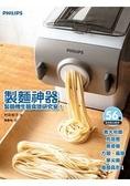製麵神器:製麵機生麵食譜研究室!