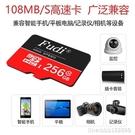 記憶卡 手手機內存卡128g行車記錄儀內存專用卡32g高速tf卡256G存儲卡 星河光年
