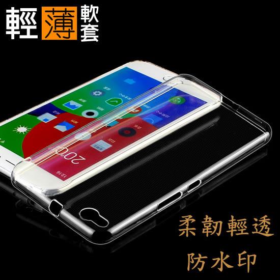 【TPU】HTC One X9 超薄超透清水套/布丁套/高清果凍保謢套/水晶套/矽膠套/軟殼
