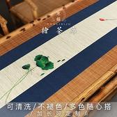 2件套 茶席竹席桌布日式防水桌旗新中式禪意【聚寶屋】
