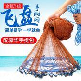 飛盤美式手拋網魚網傳統撒網漁網捕魚網捕魚籠易拋自動工具igo「伊衫風尚」
