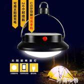 野營燈 澍光超亮太陽能戶外露營燈野營燈手提LED應急帳篷燈可充電掛燈 阿薩布魯