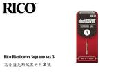 【小麥老師樂器館】Rico Plasticover 高音薩克斯風黑竹片 3號 (Soprano sax 3 )