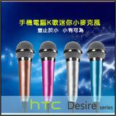 ◆迷你麥克風 K歌神器/RC語音/聊天/唱歌/HTC Desire EYE/816/816G/820/820S/826/526/620/626/626G/728/830