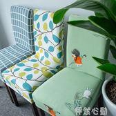 椅套 餐廳酒店椅子套罩簡約連身餐桌座椅套飯店彈力椅背套家用凳子套罩 怦然心動