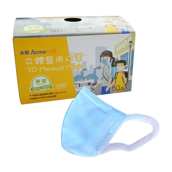 【奇奇文具】永猷 3D 立體 兒童醫用口罩 台灣製 醫用口罩/醫療用口罩 (1盒50個)