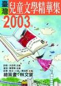 (二手書)2003年臺灣兒童文學精華集