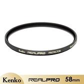 【南紡購物中心】Kenko REAL PRO PROTECTOR 58mm防潑水多層鍍膜保護鏡
