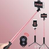 自拍桿通用型自牌幹X無線藍牙遙控三腳架7拍照神器直播Plus支架蘋 蓓娜衣都