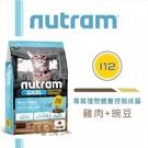 【nutram紐頓】專業理想體重控制成貓,I12雞肉+豌豆,加拿大製(2kg)